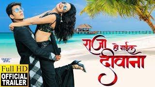 Raja Ho Gail Deewana Trailer - Rishabh Kashyap Golu , Pooja Bhatt -Bhojpuri Movie 2019.mp3
