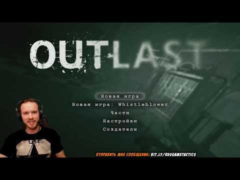 Outlast: Вспомним кошмар (с вебкой) · СТРИМ · [PS4 Pro]