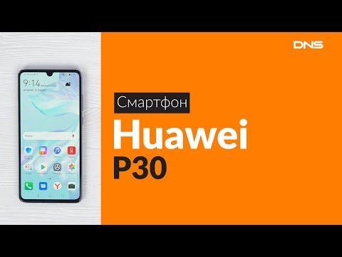 Распаковка смартфона Huawei P30 / Unboxing Huawei P30