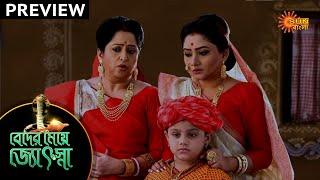 Beder Meye Jyotsna  - Preview | 18th Oct 19 | Sun Bangla TV Serial | Bengali Serial