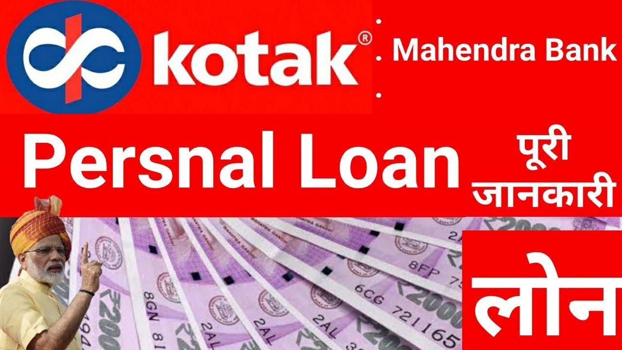 Kotak Mahindra Bank Persnal Loan Youtube