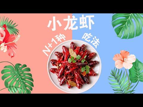 陸綜-美食中國-20211001 小龍蝦多種神級吃法嚮往的生活竟如此簡單
