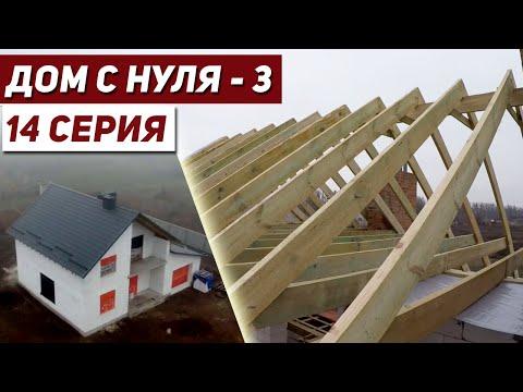 Монтаж кровли - стропило, металлочерепица, утепление | ДОМ С НУЛЯ - 3. /14 серия