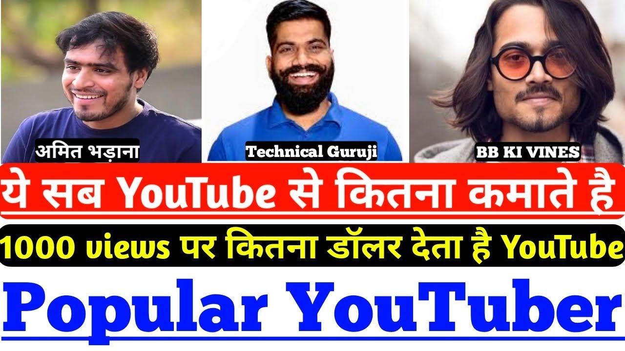 YouTube से कितना कमाते है | Technical guruji | Amit bhadana | Bb ki vines | YouTube earning