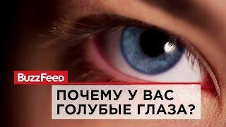 видео Голубые глаза