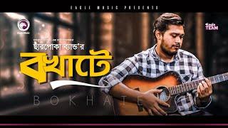 Charpoka Band | Bokhate | বখাটে | Bengali Song | 2020