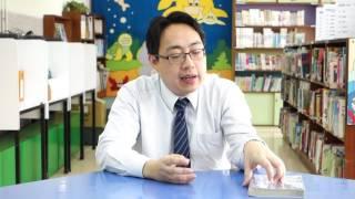 天主教聖母聖心小學 - 劉校長閱讀分享
