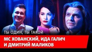 Смотреть клип Дмитрий Маликов, Mc Хованский И Ида Галич - Ты Один, Ты Такой