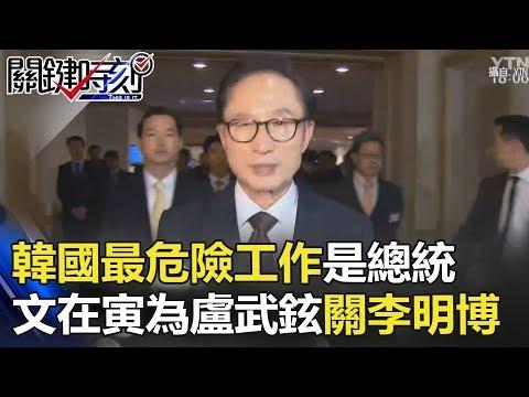 韓國最危險的工作是總統 文在寅為盧武鉉要關李明博!? 關鍵時刻 20180320-6馬西屏