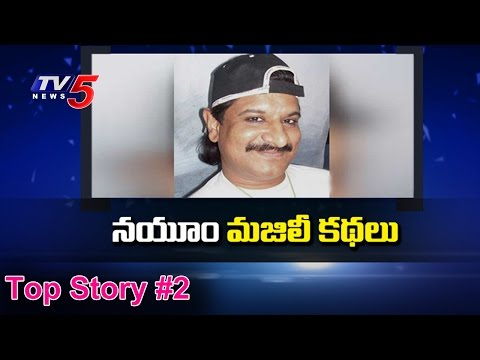 Who Is Misleading Gangster Nayeem Case ? | Top Story #2 | Telugu News | TV5 News