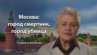 Москва: город смертник, город убийца | Людмила Фионова #Экология #Москва