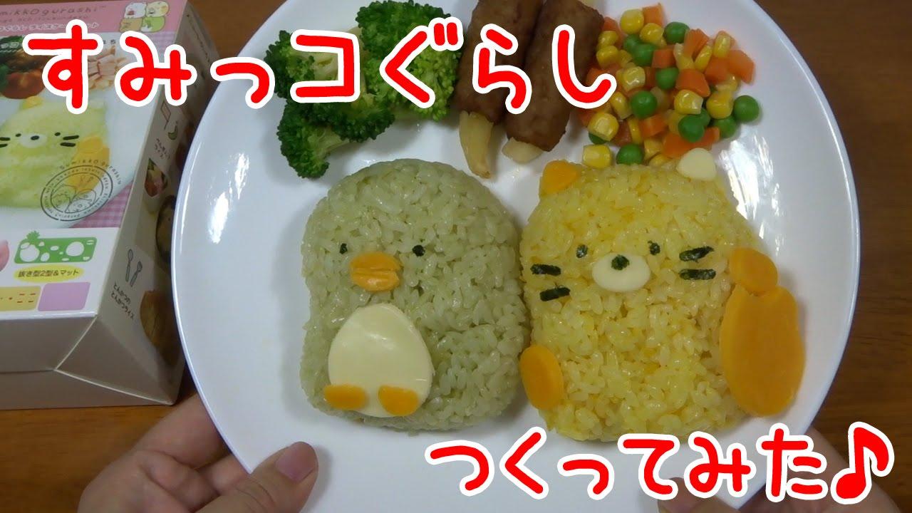 すみっコぐらし キャラ弁グッズで作ってみた♪ Sumikko gurashi Rice Cooking toy