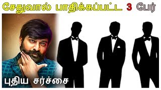 New controversy –  3 people affected by Vijay Sethupathy