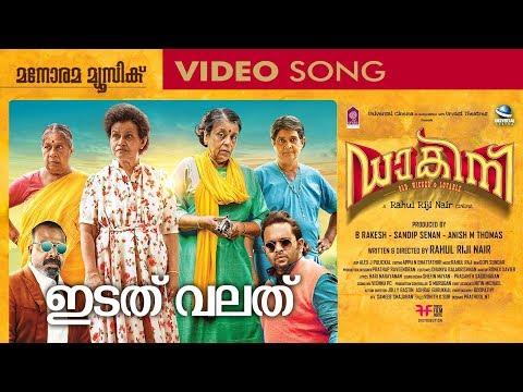 EDATH VALATH   DAKINI   Official Video Song   Rahul Riji Nair   Gopi Sunder   Hari Narayanan