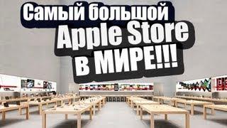 Самый большой Apple Store в Мире!
