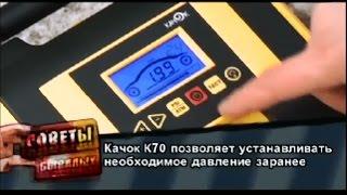 Советы бывалых 36, Телеканал АвтоПлюс, Тест автомобильного компрессора Качок K70 смотреть