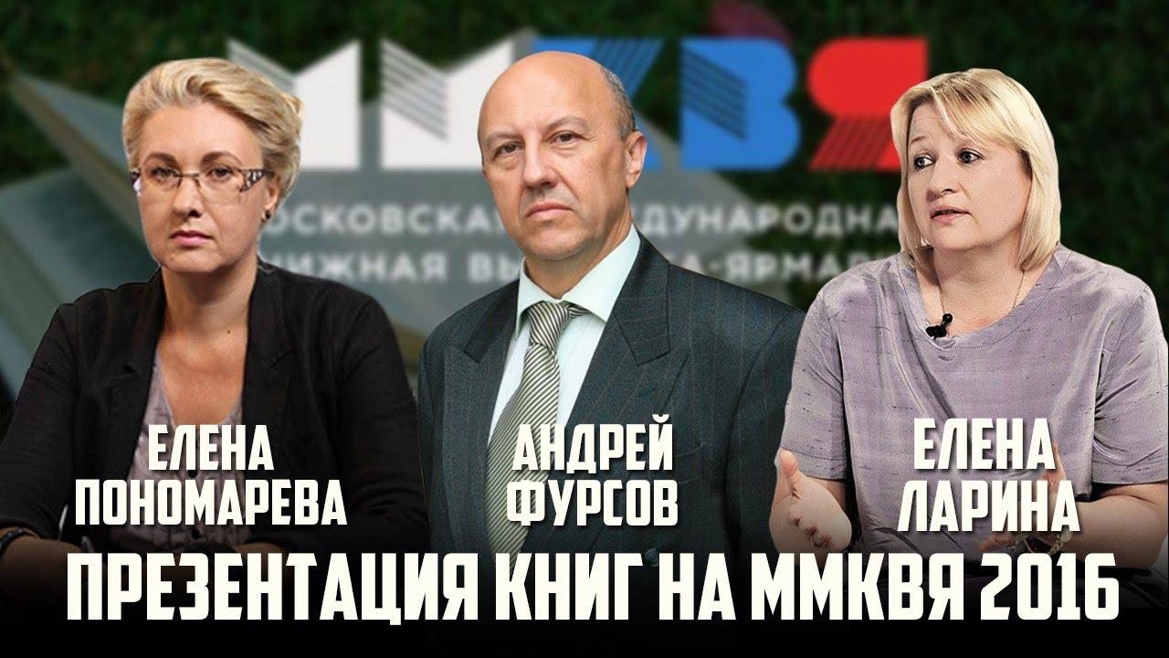 Андрей Фурсов, Елена Пономарева и Елена Ларина. Презентация книг на ММКВЯ