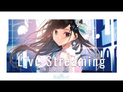 【LIVE】花鋏キョウの生放送/お知らせとお歌【2020.07.17】