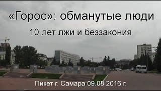 ГОРОС: обманутые люди (10 лет лжи и беззакония в Самаре)