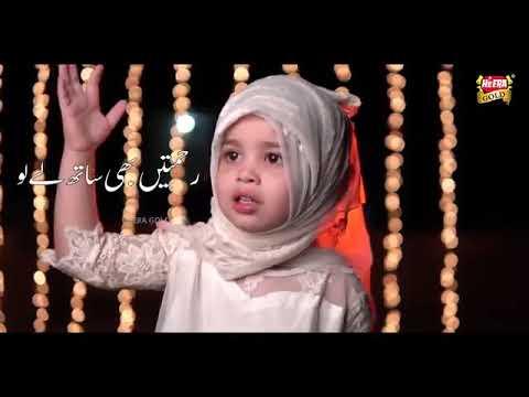 Ramzan Aya He Rehmat Bhi Laya He_cute Gerl's Ramzan Naat Stutas