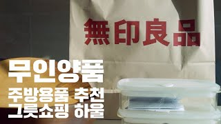 ENG) MUJI 무인양품 주방용품 추천, 그릇쇼핑 하…