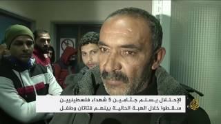 الاحتلال يسلم جثامين 5 شهداء سقطوا بانتفاضة القدس