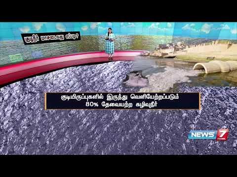 மாசடையும் குடிநீரை குடிப்பதால் பலியாகும் உயிர்கள்   Subscribe➤ https://bitly.com/SubscribeNews7Tamil  Facebook➤ http://fb.com/News7Tamil Twitter➤ http://twitter.com/News7Tamil Instagram➤ https://www.instagram.com/news7tamil/ HELO➤ news7tamil (APP) Website➤ http://www.ns7.tv    News 7 Tamil Television, part of Alliance Broadcasting Private Limited, is rapidly growing into a most watched and most respected news channel both in India as well as among the Tamil global diaspora. The channel's strength has been its in-depth coverage coupled with the quality of international television production.