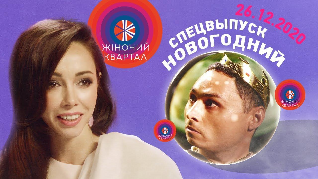 Женский квартал 2 сезон 10 выпуск от 26.12.2020 Новогодний выпуск