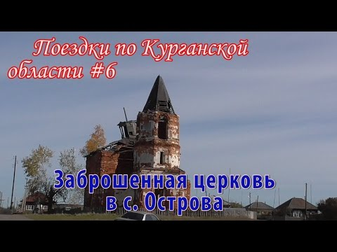 Курганская область #6.  Заброшенная церковь в с. Острова.