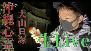 【YouTubeLive】沖縄のヤバすぎる心霊スポットに1人でいく!