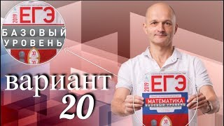 Решаем ЕГЭ 2019 Ященко Математика базовый Вариант 20