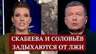 Скабеева и Соловьёв вновь задыхаются во лжи
