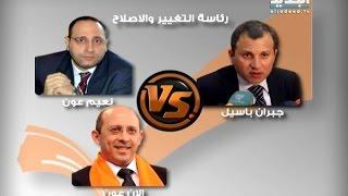 الرئاسة.. صراع بين أبناء الجلدة البرتقالية – نانسي السبع   26-6-2015