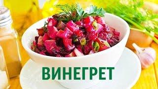 Винегрет КЛАССИЧЕСКИЙ/Любимый рецепт