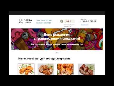 Идеальный сайт кафе с доставкой еды — «Пиратская станция», г. Астрахань