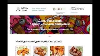Идеальный сайт кафе с доставкой еды — «Пиратская станция», г. Астрахань(, 2015-07-07T10:53:53.000Z)