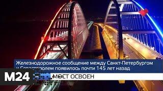 """""""Москва и мир"""": мост освоен и христиане празднуют - Москва 24"""