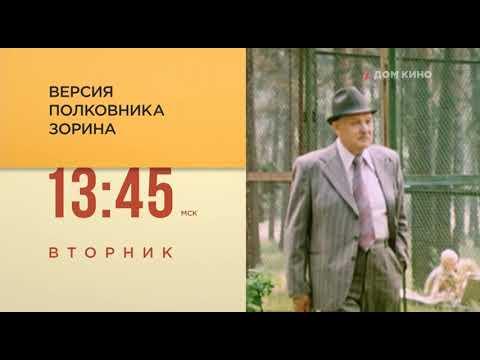 """Переход с """"Дом кино"""" на """"Время"""" (22.02.2020) Московская DVB-T2 версия"""