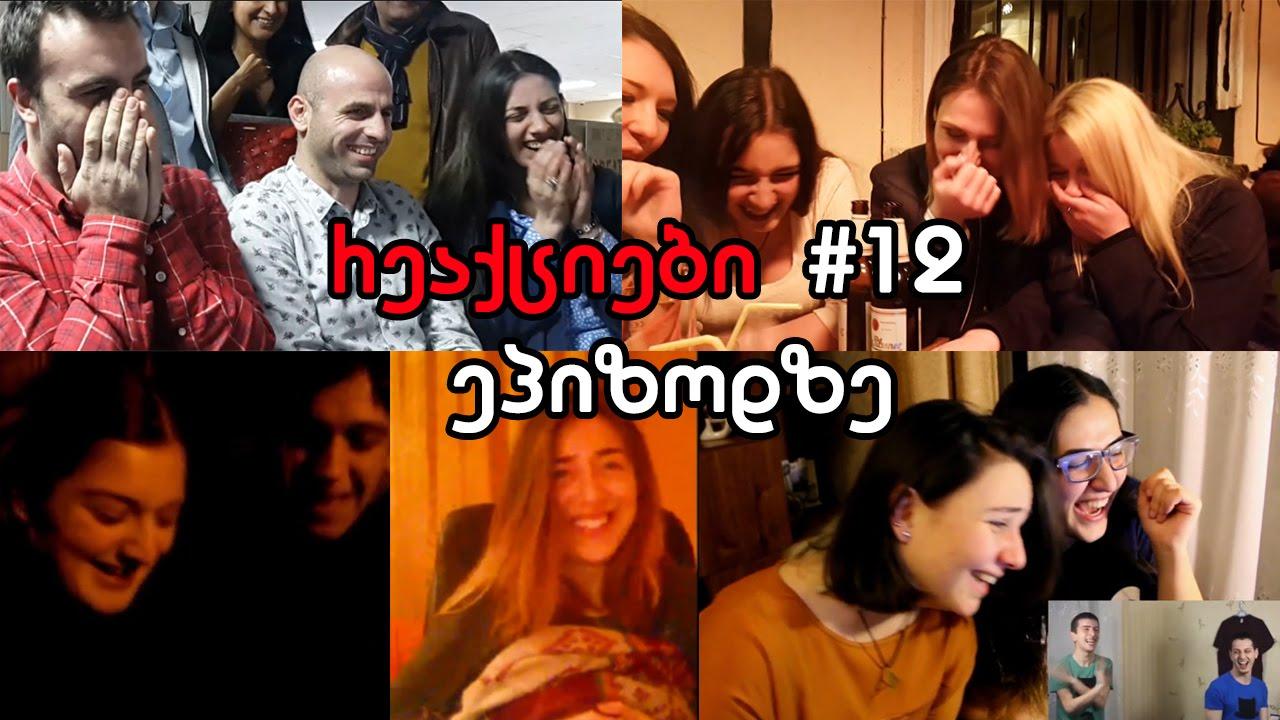 რეაქციები #12 ეპიზოდზე