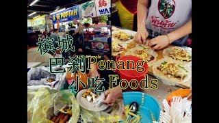 马来西亚槟城巴刹美食小吃 Malaysia Penang Market Food street