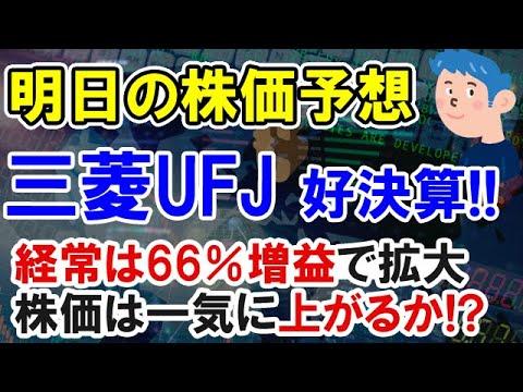 【株価予想】三菱UFJ前期比で経常は66%増益。明日の株価は上昇するか!?