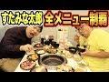 すたみな太郎の食べ放題90分で全メニュー制覇できるまで終われません!!