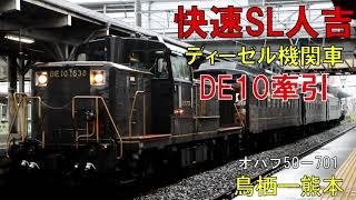 【走行音】快速SL人吉(で10形ディーゼル機関車牽引) 鳥栖―熊本