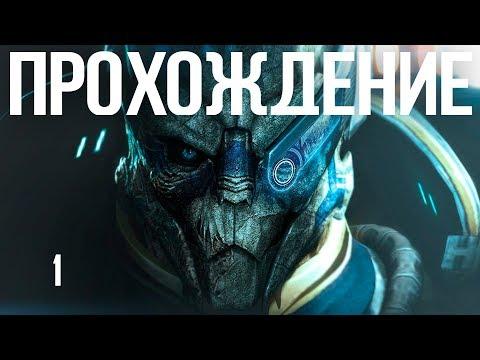 Mass Effect 3 Leviathan DLC ч.4 ФИНАЛ