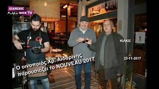 Ο Χρήστος Αϊδαρίνης παρουσιάζει το NOUVEAU 2017-Eidisis.gr webTV