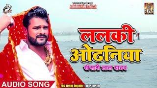 ललकी ओढनिया Lalki Odhaniya Khesari Lal Yadav , Chandani Singh Bhojpuri Songs 2019
