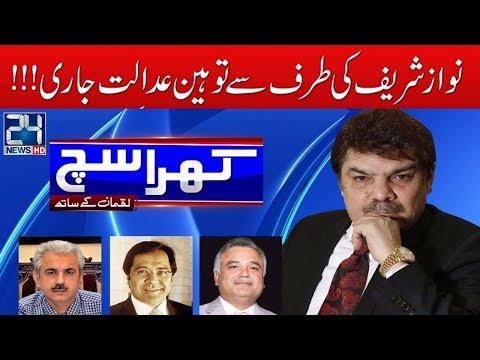 Khara Such With Luqman - 25 August 2017 - 24 News HD