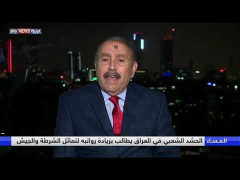 الحشد الشعبي في العراق يطالب بزيادة رواتبه لتماثل الشرطة والجيش  - 22:54-2018 / 11 / 6