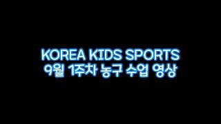 KOREA KIDS SPORTS (코리아키즈 스포츠) …