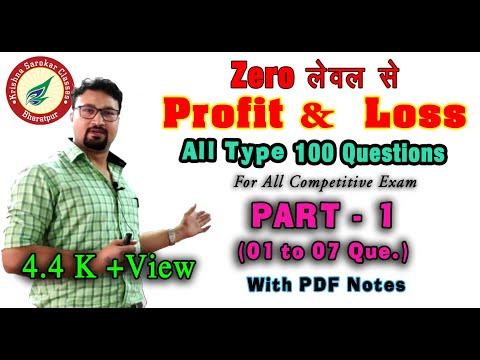 Profit And Loss (part - 1) By Vinod Fouzdar Sir ! Krishna Sarokar Classes
